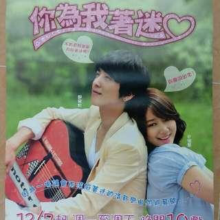 """(免費)鄭容和""""你為我著迷""""台灣宣傳海報"""