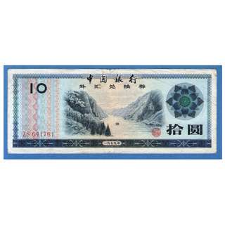 China 1979 10 yuan Foreign Exchange Certificate F
