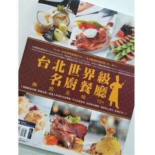 《台北世界級名廚餐廳,極致美味72+》