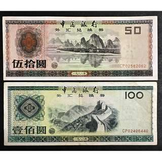 China 1988 50 &100 yuan Foreign Exchange Certificate F
