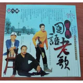 国语老歌经典专辑