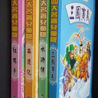 四大名著兒童版