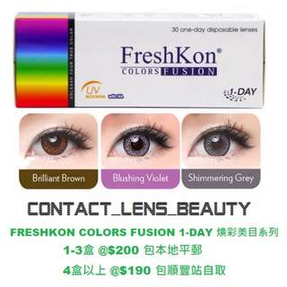 FRESHKON COLORS FUSION 1-DAY 煥彩美目系列 CONTACT LENS 隱形眼鏡 1盒30片裝