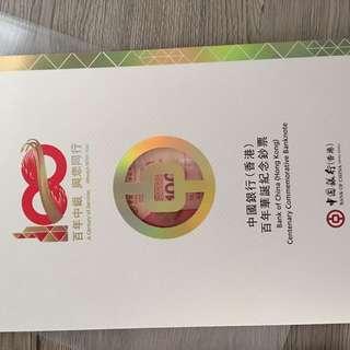中國銀行紀念鈔三連鈔