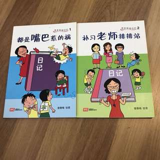 Children Chinese Books 恐龙校园日记 - 都是嘴巴惹的祸 / 补习老师排排站