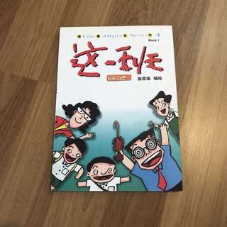 Children Chinese Books - 这一班日记 Book 1