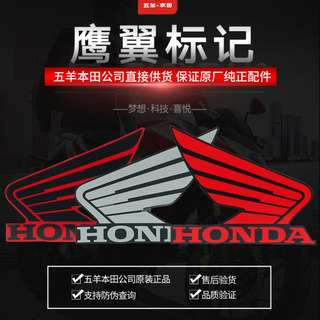 Authentic Honda Wuyang CB190R fairings honda red black coverset sticker
