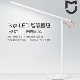 米家 LED 智能檯燈 Xiaomi (小米) Smart LED Desk Lamp