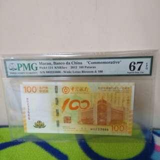 2012荷花鈔無四七豹子號666PMG67分