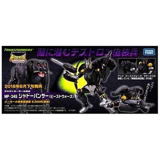 Preorder for Takara Transformers Masterpiece MP34S Shadow Panther, Price=S$92, ETA=Aug 2018