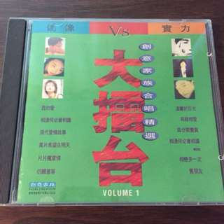 Audiophile 香港流行歌曲大擂台 cd volume1 k版 no ifpi