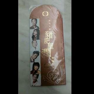 TVB 周刊利是封:《豬肥屋潤》1套2款共6個(全新利市封)雜誌紀念品