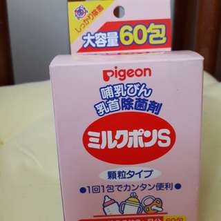 Pigeon DISINFECTION for mIlk bottle