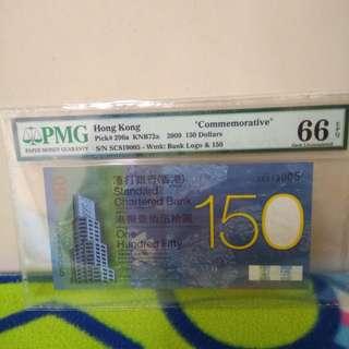 2009年渣打150紀念鈔