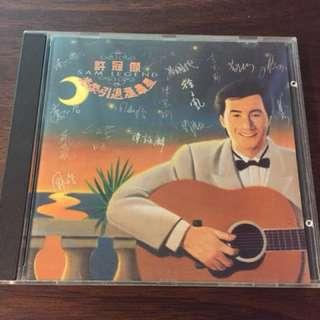 Audiophile 许冠杰 sam legend first pressing cd T113-01