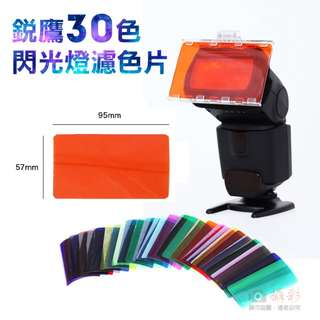 🚚 Colour Filter Gel for Flash / 30 color 銳鷹 CFA-30K 30色閃光燈濾色片套組 快速可翻轉通用型閃光燈色片Gel紙30色 易裝拍攝濾色 兩色任意搭
