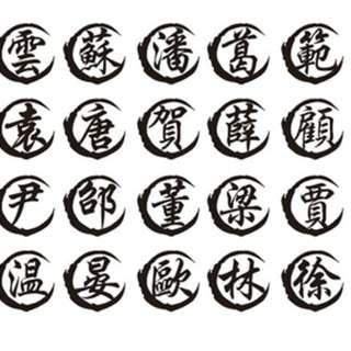 Universal Customized Japanese Chinese Kanji letters kawasaki suzuki car motobike sticker