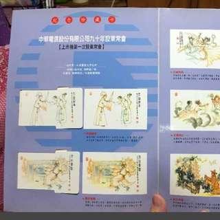 🚚 中華電信首次上市紀念電話卡