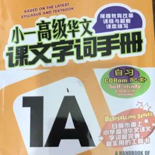 Handbook Higher Chinese primary 1