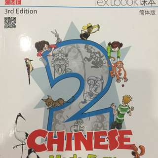 Chinese Made Easy 2 - Textbook (3rd Edition)