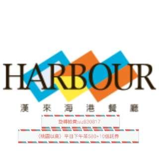 (桃園以南)漢來海港餐廳平日下午茶580+10%信託券