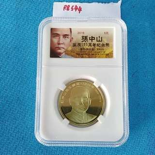 PRC: 150th Anniversary Of Dr Sun Yet Sen, Founding Father Of Modern China, Five Yuan Brass Commerative Coin (中華人民共和國:孫中山先生誕生150年紀念幣,黃銅五元)
