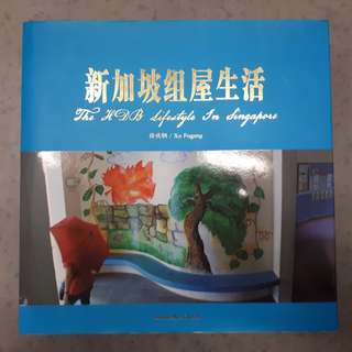 The HDB Lifestyle in Singapore (Hardcover Collector Picture Book)