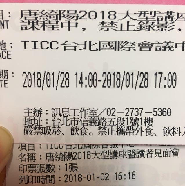 唐綺陽2018大型講座暨讀者見面會台北國際會議中心20180128