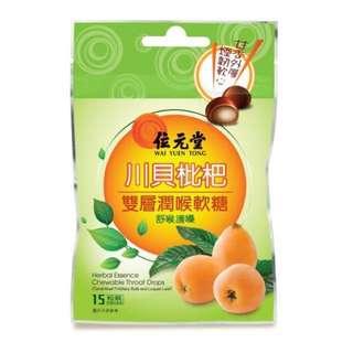 Wai Yuen Tong Herbal Essence Chewable Throat Drops 位元堂雙層潤喉軟糖 (川貝枇杷配方) -15粒包裝