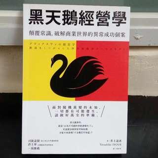 黑天鵝經營學─顛覆常識,破解商業世界的異常成功個案 90%new 2017出版