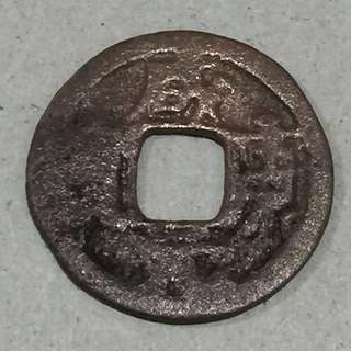 b128 China Ancient Coin FiveDynasty Xian Kang Yuanbao 中国五代古钱 咸康元宝