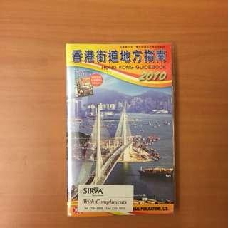 HK Guide Book 2010