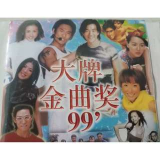 大牌金曲奖 99