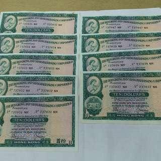 滙豐銀行1969年1 0元共9張 角有輕摺 其中一張带小黃