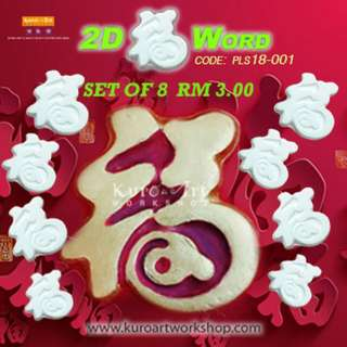 """Plaster 2D Chinese New Year """"FU"""" Word (set of 8)"""