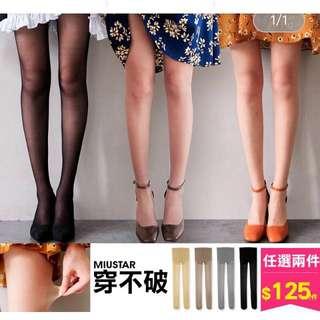 🚚 [轉售]均勻細緻無褲痕割不破透膚絲襪