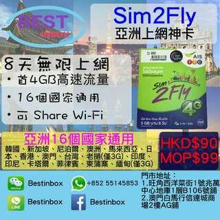 🐠🐡🕷🐛🐝🌹🏵🐛🐝Sim2Fly 8天無限上網卡! 4G 3G 高速上網~ 即插即用~ 14個國家比您簡 包括: 韓國🇰🇷、台灣🇹🇼、澳洲🇦🇺、尼泊爾🇳🇵、香港🇭🇰、澳門🇲🇴、日本🇯🇵、新加坡🇸🇬、馬來西亞🇲🇾、柬蒲寨🇰🇭、印度🇮🇳、老撾🇱🇦、緬甸🇲🇲、菲律賓🇸🇽。 支持多人分享、無限上網 -首 3GB 數據流量為 高速上網
