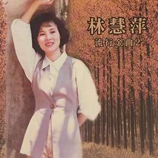 For Sharing 林慧萍-寂寞已離我遠去  詞曲:王海玲