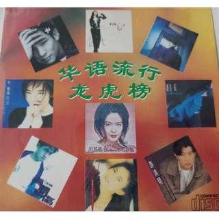 华语流行龙虎榜