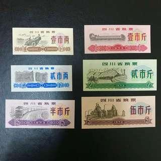四川省糧票1973年6票全