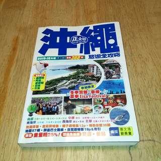 日本沖繩 旅遊全攻略
