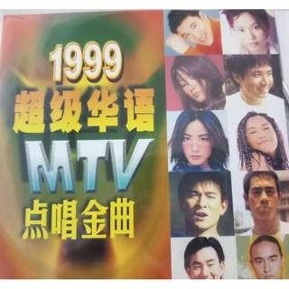 1999 超级华语 MTV 点唱金曲