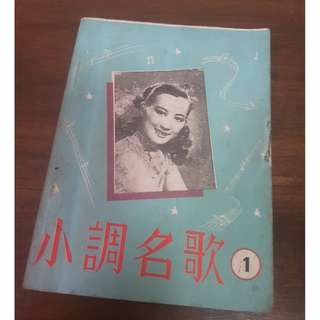 Vintage Chinese Song Book 小调名歌