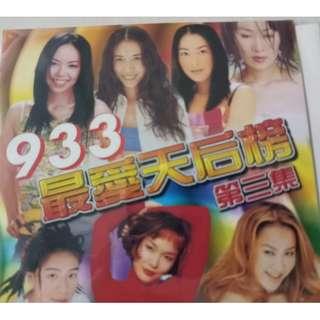933 最爱天后榜第三集