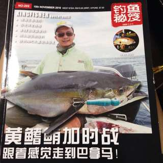 Fishing 钓鱼秘籍 Magazine