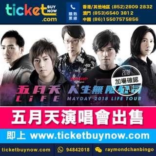【出售】五月天香港演唱會2018           1df65g4165sd1fa32s132dasfasddsf