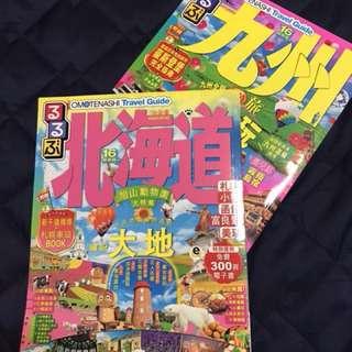 日本旅遊書-北海道、九州