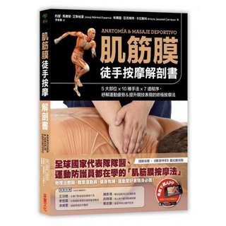 (省$25) <20171130 出版 8折訂購台版新書> 肌筋膜徒手按摩解剖書:5大部位x 10種手法x 7道程序,紓解運動疲勞&提升競技表現的終極按摩法 , 原價 $127 特價 $102