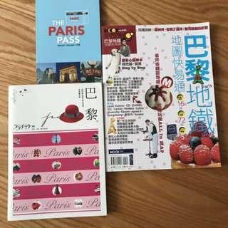 巴黎旅遊書3本