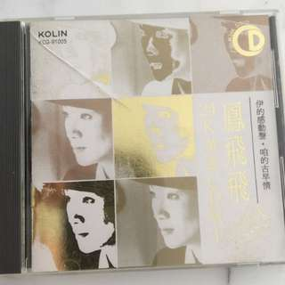 凤飛飛 24k gold CD